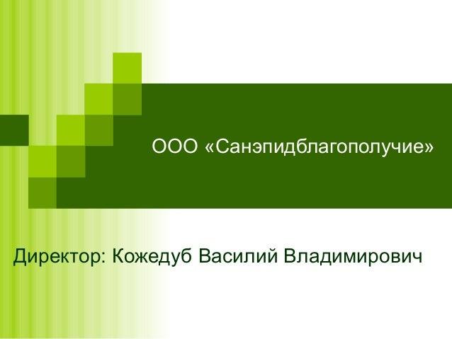 ООО «Санэпидблагополучие»Директор: Кожедуб Василий Владимирович