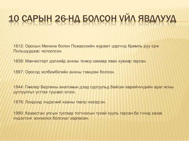 10 САРЫН 26-НД БОЛСОН VЙЛ ЯВДЛУУД 1612: Оросын Минина болон Пожарскийн журамт цэргvvд Кремль руу орж Польшуудаас чєлєєлсєн...