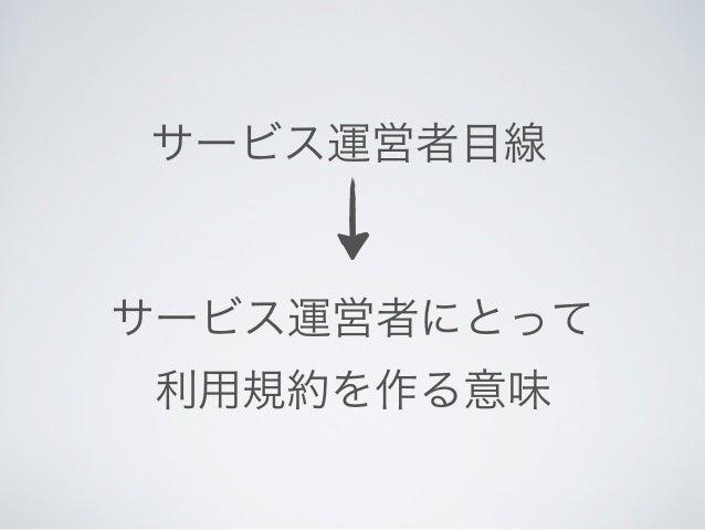 利用規約ナイト資料 Slide 3