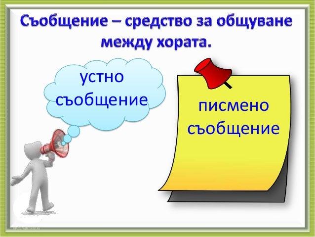съобщение Slide 3
