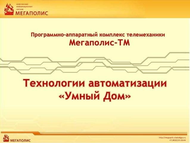 комплекснаяинформационнаясистема            Программно-аппаратный комплекс телемеханики                        Мегаполис-Т...