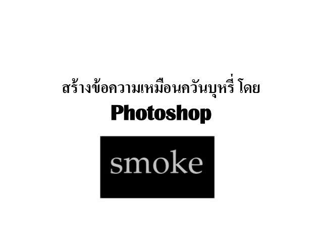 สร้ างข้ อความเหมือนควันบุหรี่ โดย          Photoshop