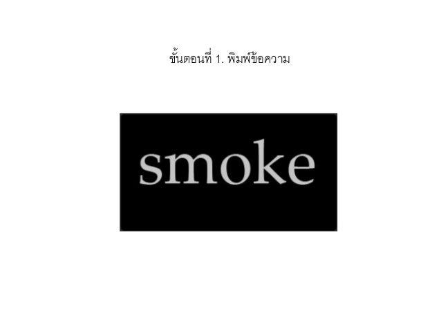การทำตัวอักษรควันบุหรี่ Slide 2