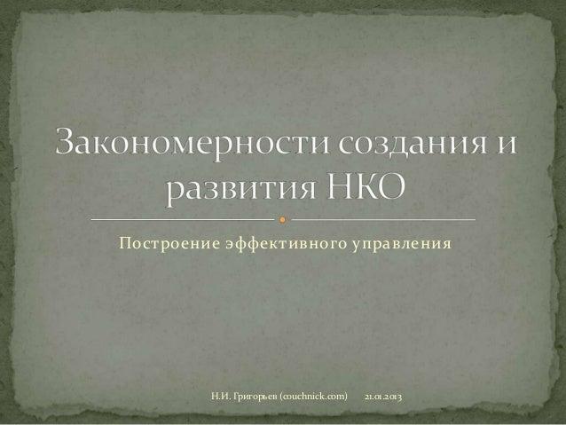 Построение эффективного управления         Н.И. Григорьев (couchnick.com)   21.01.2013