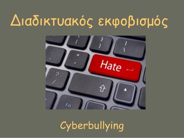 Διαδικτυακός εκφοβισμός       Cyberbullying