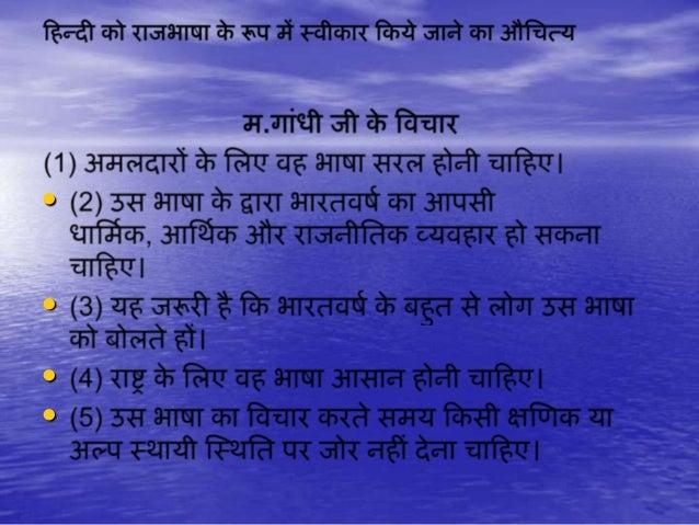 Hindi Workshop हिंदी कार्यशाला Slide 2