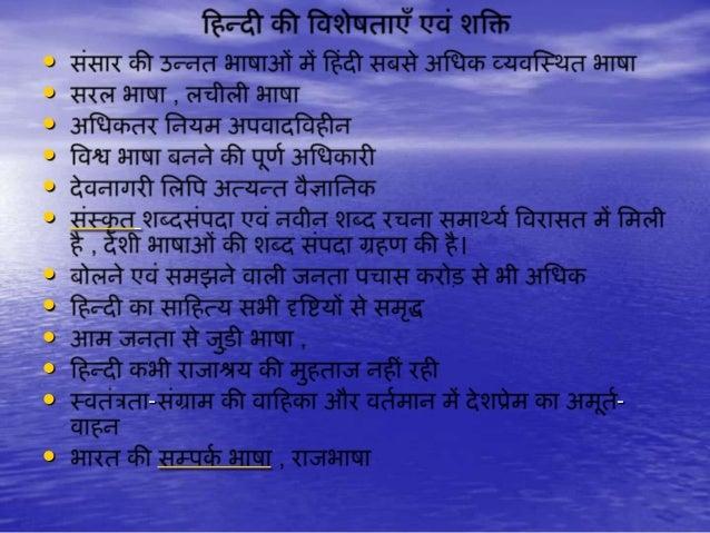 Hindi Workshop हिंदी कार्यशाला Slide 3