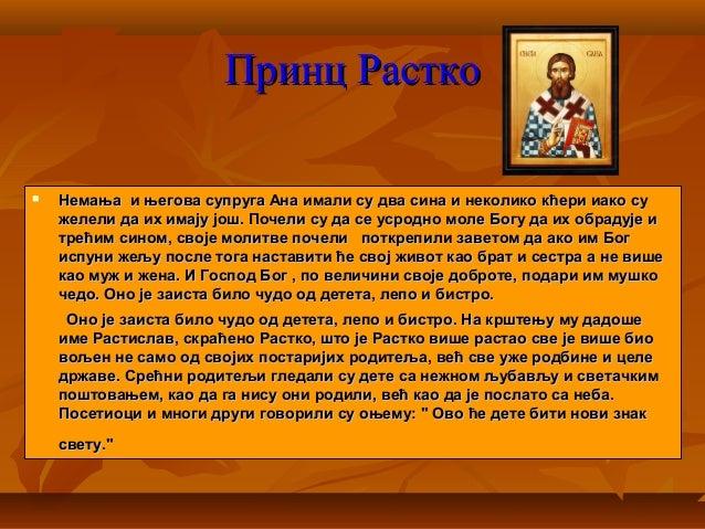 Свети Сава  Растко Немањић Slide 2