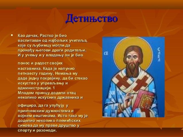 Свети Сава  Растко Немањић Slide 3