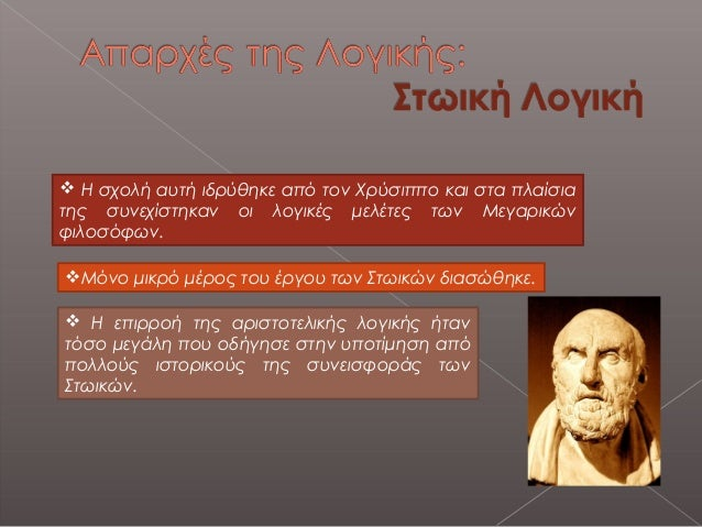 λογική + παράδοξα (μέρος β') Slide 2