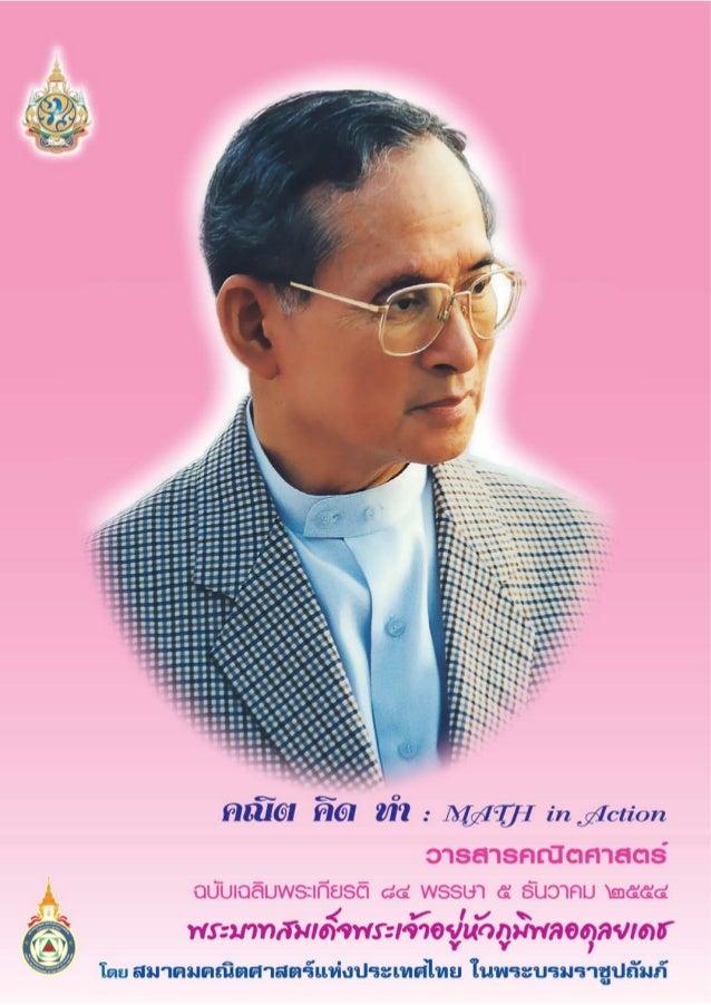 พระบิดาแห่งการประดิษฐ์โลก              His Majesty the King of Thailand:             The Great Global Leader of Invention ...