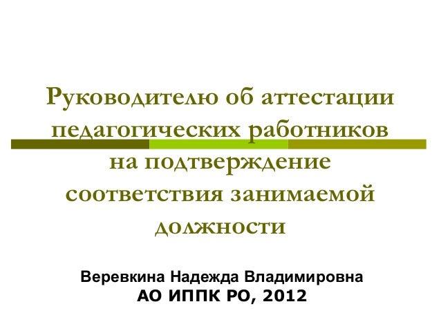 оценка соответствия работника занимаемой должности микрозайм кредито24 личный кабинет