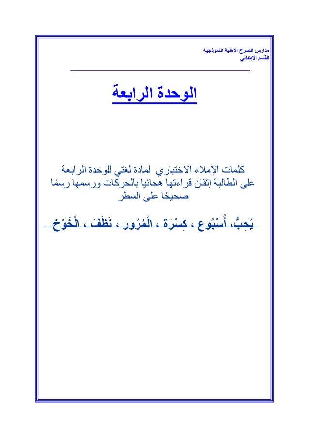 ملزمة لغتي للصف الأول الأبتدائي الفصل الثاني Slide 2