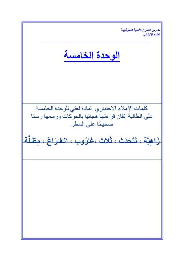 ملزمة لغتي للصف الأول الأبتدائي الفصل الثاني Slide 3