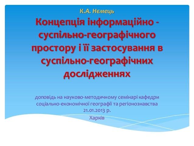 К.А. Нємець Концепція інформаційно - суспільно-географічногопростору і її застосування в  суспільно-географічних       дос...