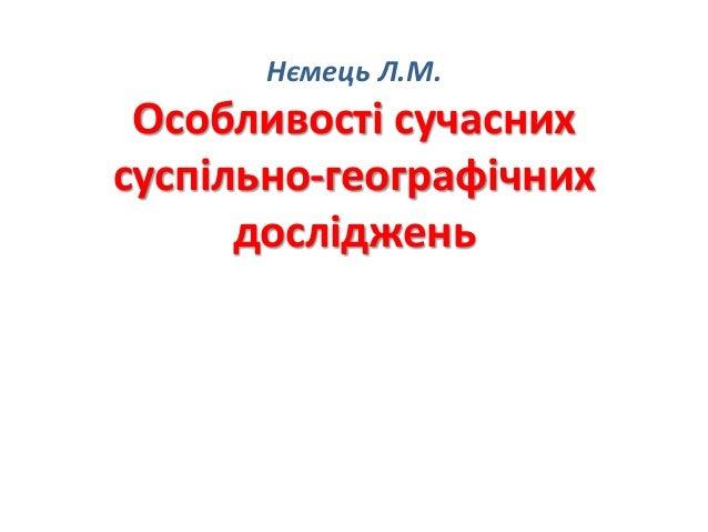 Нємець Л.М. Особливості сучаснихсуспільно-географічних      досліджень