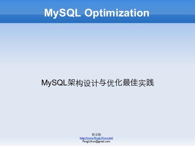 MySQL OptimizationMySQL架构设计与优化最佳实践               彭立勋         http://www.PengLiXun.com/          PengLiXun@gmail.com
