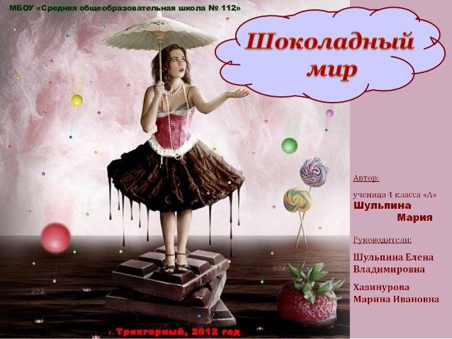 МБОУ «Средняя общеобразовательная школа № 112»                   г. Трехгорный, 2012 год
