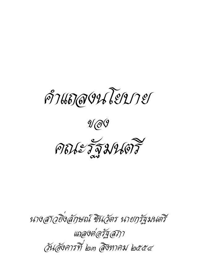คําแถลงนโยบาย        ลงนโยบาย                 ของ      คณะรัฐมนตรีนางสาวยิ่งลักษณ ชินวัตร นายกรัฐมนตรี           แถลงตอ...