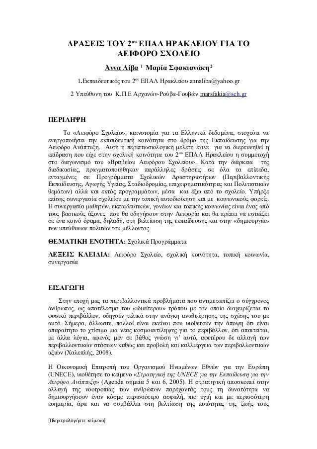 ΔΡΑΣΕΙΣ ΤΟΥ 2ου ΕΠΑΛ ΗΡΑΚΛΕΙΟΥ ΓΙΑ ΤΟ                  ΑΕΙΦΟΡΟ ΣΧΟΛΕΙΟ                       Άννα Λίβα 1 Μαρία Σφακιανάκη ...