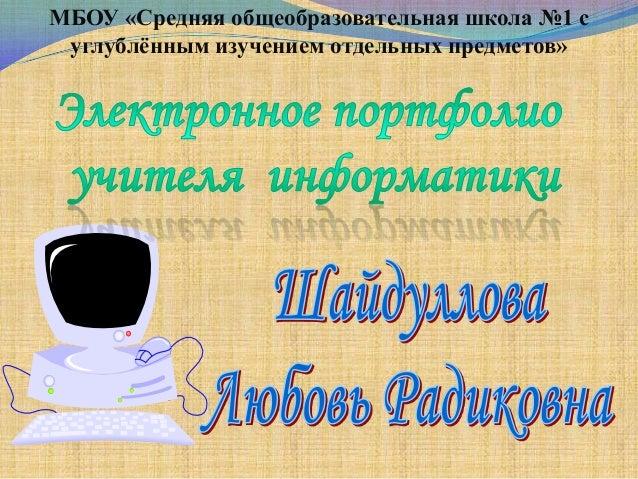 МБОУ «Средняя общеобразовательная школа №1 с углублённым изучением отдельных предметов»