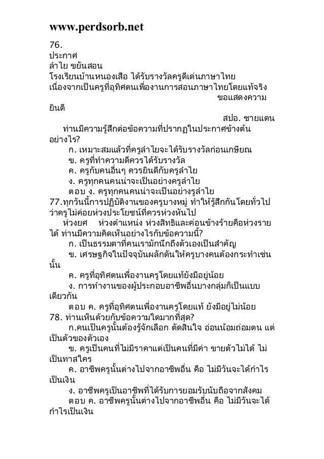 www.perdsorb.net76.ประกาศลำาไย ขยันสอนโรงเรียนบ้านหนองเสือ ได้รับรางวัลครูดีเด่นภาษาไทยเนื่องจากเป็นครูที่อุทิศตนเพื่องานก...