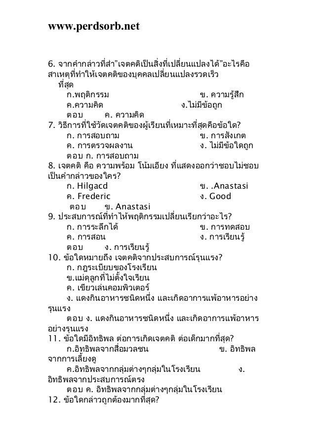 แนวข้อสอบวิชาชีพครู Slide 2