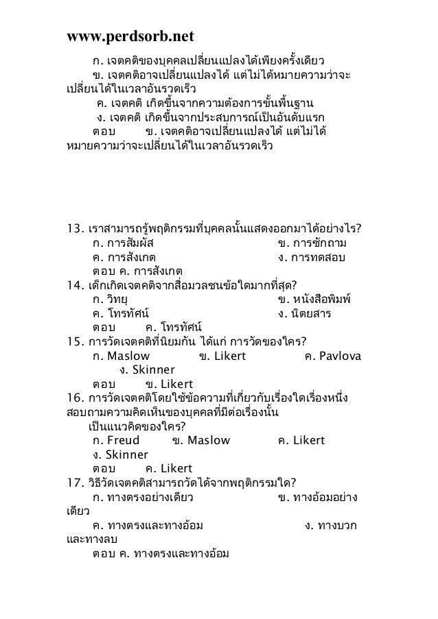 แนวข้อสอบวิชาชีพครู Slide 3