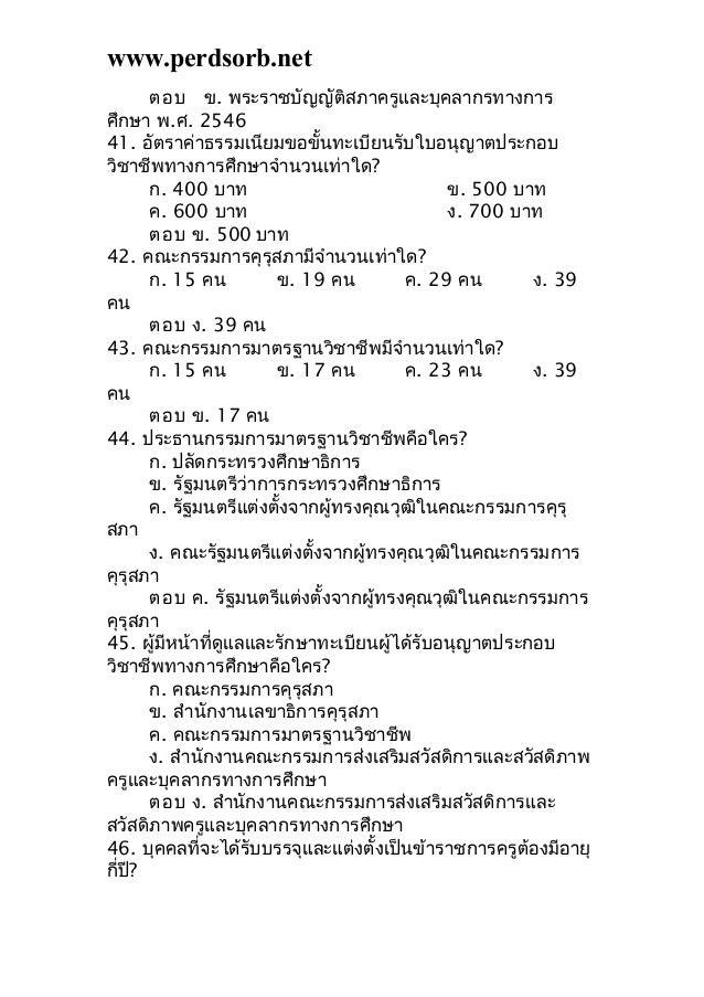 www.perdsorb.net       ตอบ ข. พระราชบัญญัติสภาครูและบุคลากรทางการศึกษา พ.ศ. 254641. อัตราค่าธรรมเนียมขอขั้นทะเบียนรับใบอนุ...