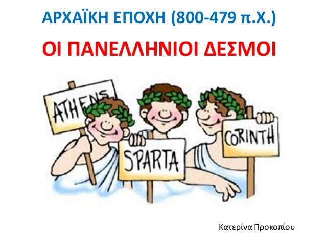 ΑΡΧΑΪΚΗ ΕΠΟΧΗ (800-479 π.Χ.)ΟI ΠΑΝΕΛΛΗΝIΟI ΔΕΜΟI                     Κατερίνα Προκοπίου