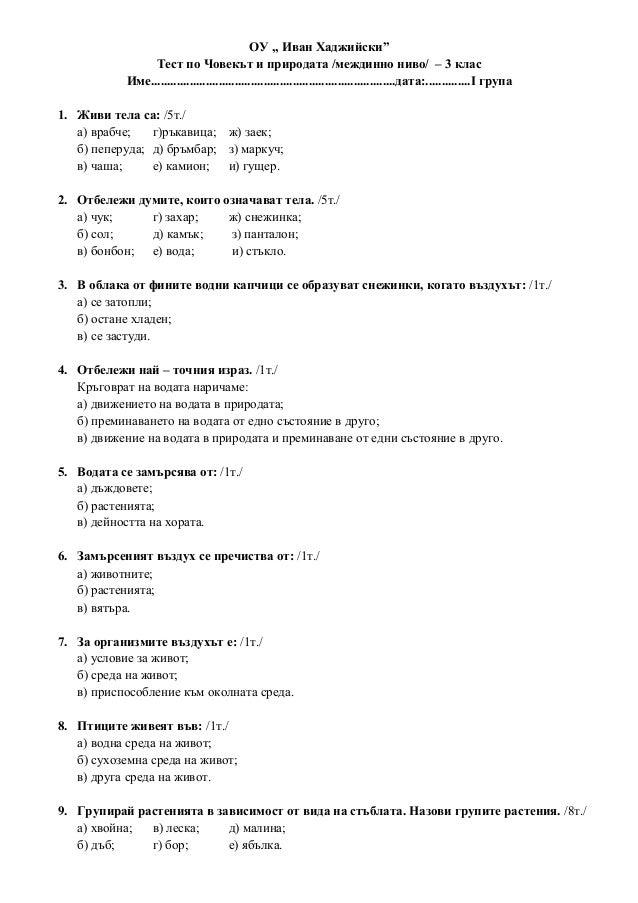 """ОУ """" Иван Хаджийски""""                Тест по Човекът и природата /междинно ниво/ – 3 клас           Име......................."""