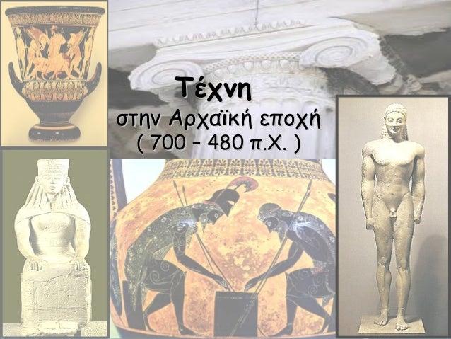 Τέχνηστην Αρχαϊκή εποχή ( 700 – 480 π.Χ. )