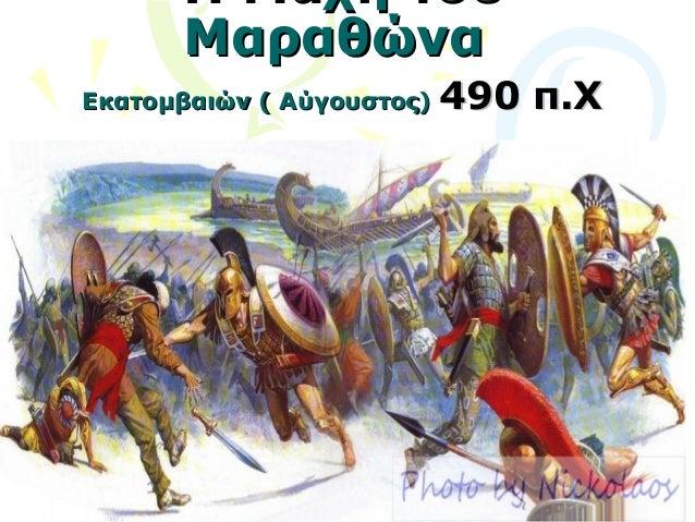 Η Μάχη του      ΜαραθώναΕκατομβαιών ( Αύγουστος)   490 π.Χ