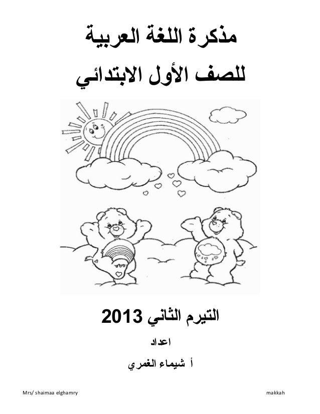 مذكرة اللغة العربية                    للصف اللول البتدائي                          التيرم الثاني 3102              ...