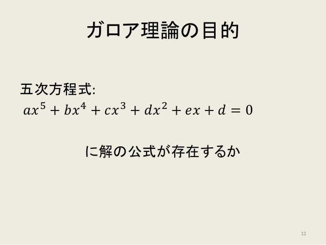 代数方程式とガロア理論
