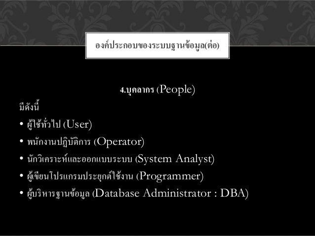 องค์ ประกอบของระบบฐานข้ อมูล(ต่ อ)                      4.บุคลากร (People)มีดงนี้   ั• ผูใช้ทวไป (User)        ้ ั่• พนักง...