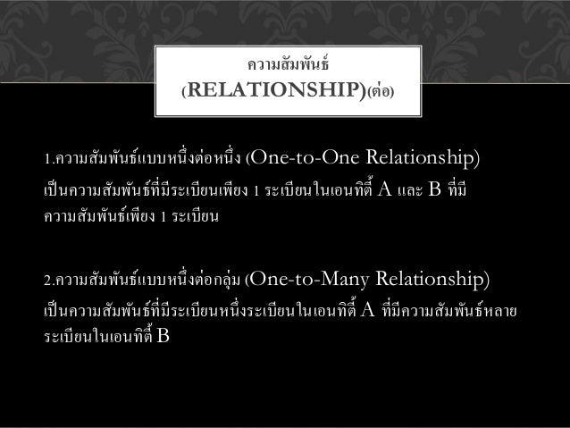 ความสั มพันธ์                      (RELATIONSHIP)(ต่ อ)1.ความสัมพันธ์แบบหนึ่ งต่อหนึ่ ง (One-to-One Relationship)เป็ นความ...