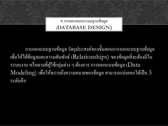 9. การออกแบบระบบฐานข้ อมูล                      (DATABASE DESIGN)         การออกแบบฐานข้อมูล วัตถุประสงค์ของขั้นตอนการออกแ...