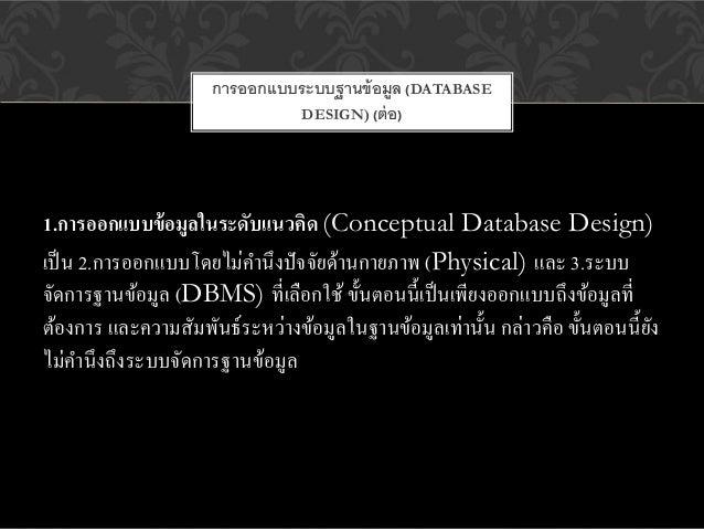 การออกแบบระบบฐานข้ อมูล (DATABASE                              DESIGN) (ต่ อ)1.การออกแบบข้ อมูลในระดับแนวคิด (Conceptual D...