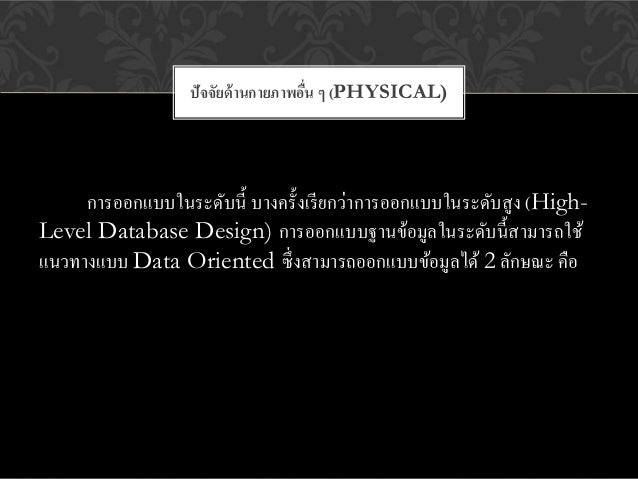 ปัจจัยด้ านกายภาพอืน ๆ (PHYSICAL)                                      ่     การออกแบบในระดับนี้ บางครั้งเรี ยกว่าการออกแบ...