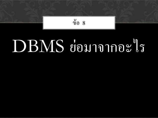 เฉลยData Base Management System