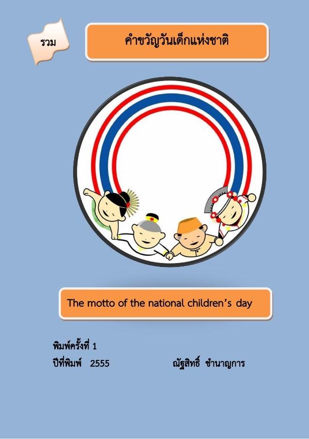 รวม                คำขวัญวันเด็กแห่งชำติ      The motto of the national children's day  พิมพ์ครังที่ 1          ้  ปีทพมพ์...
