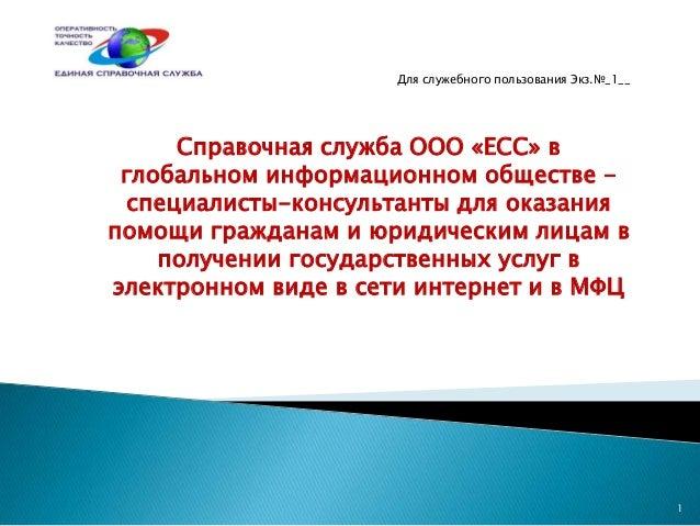 Для служебного пользования Экз.№_1__      Справочная служба ООО «ЕСС» в глобальном информационном обществе -  специалисты-...