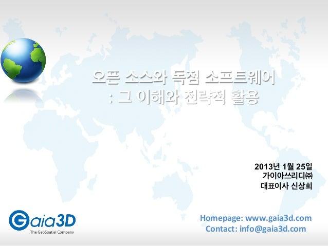 오픈 소스와 독점 소프트웨어 : 그 이해와 전략적 활용                      2013년 1월 25일                        가이아쓰리디㈜                       대표이사...