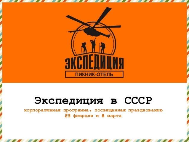 v   Экспедиция в СССРкорпоративная программа, посвященная празднованию              23 февраля и 8 марта