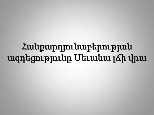 Հանքարդյունաբերությանազդեցությունը Սեւանա լճի վրա