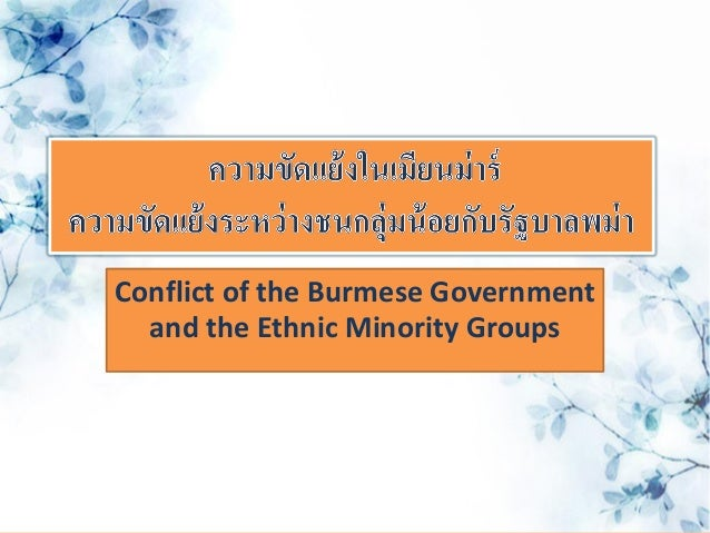 Conflict of the Burmese Government  and the Ethnic Minority Groups