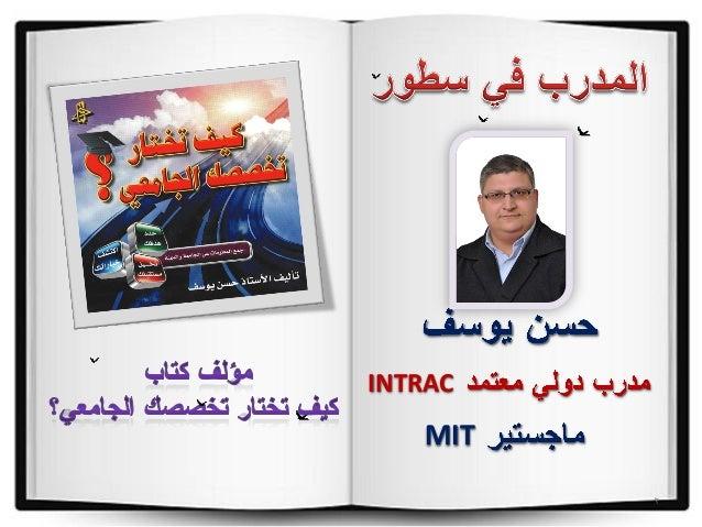 INTRAC   MIT         2