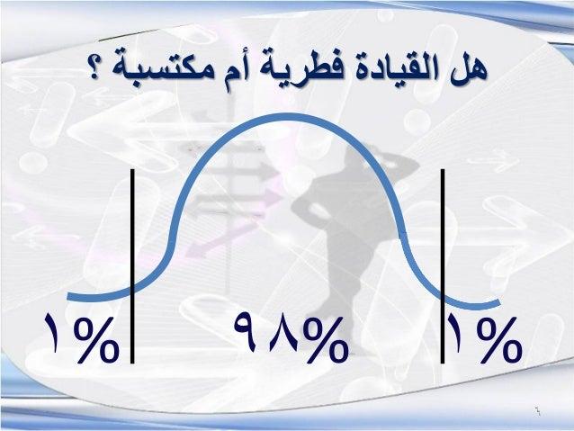 هل القيادة فطريت أم مكتسبت ؟%1        %٨٩            %1                                6                        ...