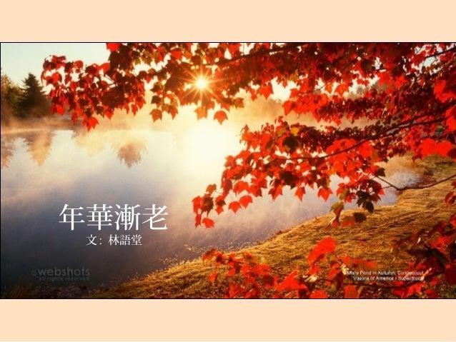 年華漸老文 : 林語堂